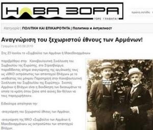 """""""Οι Βλάχοι δεν είναι Έλληνες, είναι ..Μακεδονοαρμάνοι"""". Kαι ο Βουκεφάλας ... Zastava"""