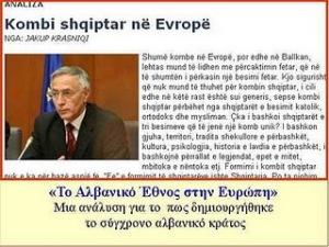 Αλβανοί: «Πως ξεφύγαμε την αφομοίωση με τους Έλληνες»